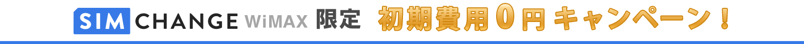 SIMCHANGE WiMAX限定 新春お年玉キャンペーン!