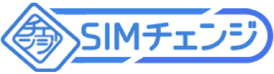 格安SIM比較サイト SIMチェンジ