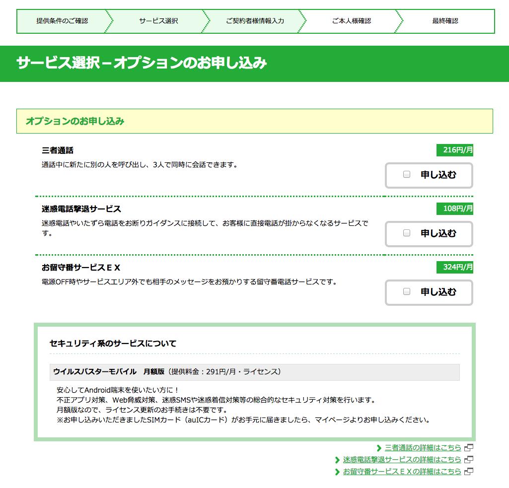 スクリーンショット 2014-12-07 11.12.06