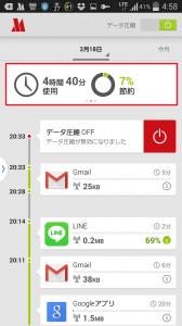 Screenshot_2015-02-27-04-58-35