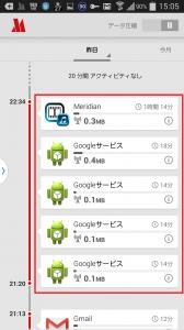 Screenshot_2015-02-27-15-05-55