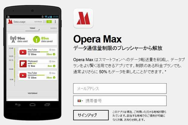 operamax1
