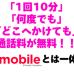 Y!mobile(ワイモバイル)はSIMカードのみ契約が出来る!