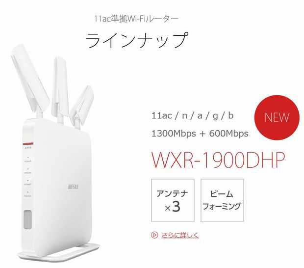 バッファローWXR-1900DHP
