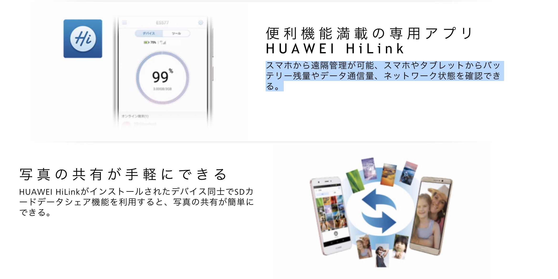 HUAWEI Mobile WiFi E5577専用アプリ /></p><p><span class=