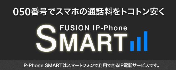 P-Phone SMART
