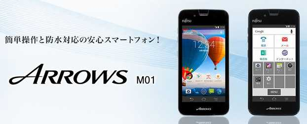 富士通 ARROWS M01