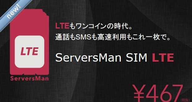 serversman