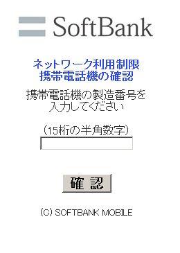 ソフトバンクネットワーク利用制限