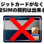デビットカードが使える格安SIM・MVNO比較