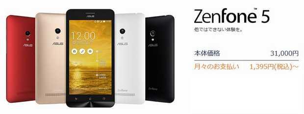 DMM mobile版ZenFone 5