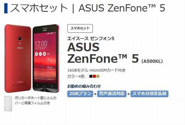 NifMo版ZenFone 5