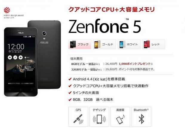楽天モバイル版ZenFone 5