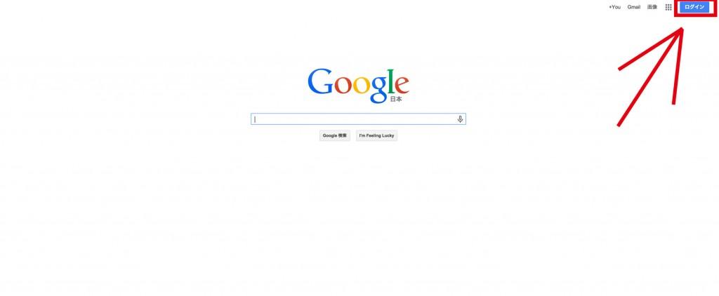 googleアカウント1