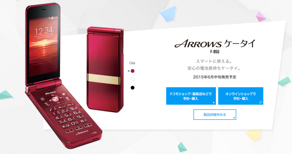arrows_phone