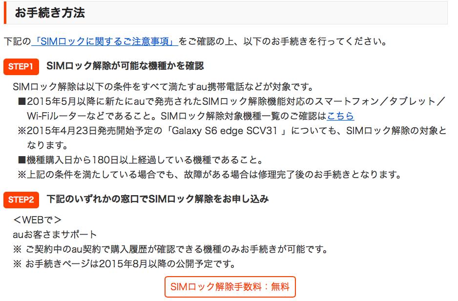 スクリーンショット 2015-05-16 14.34.38