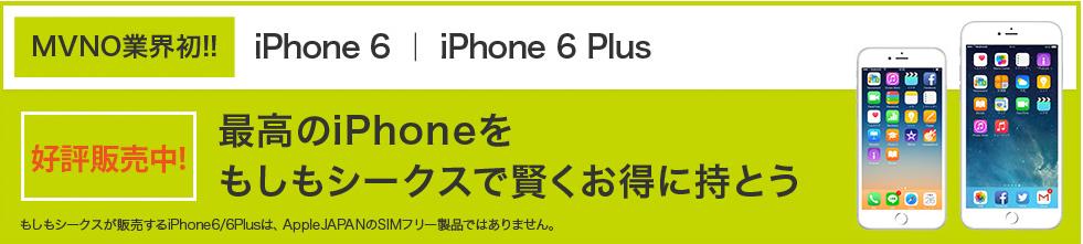 iphone6/6plusが安い
