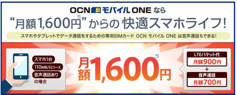 OCN音声対応SIM