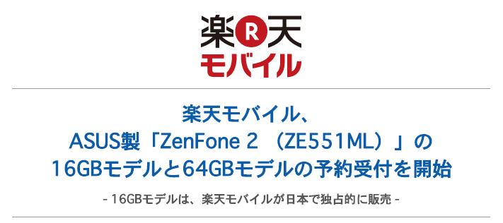 楽天モバイルzenfone2を予約開始