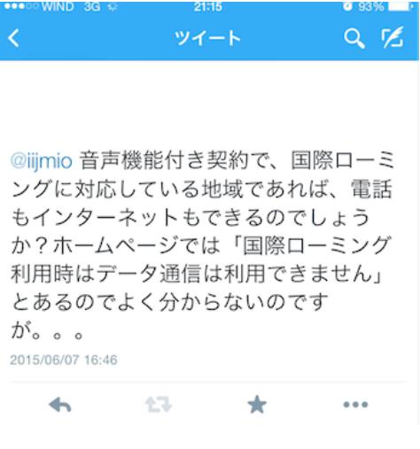 IIJmioにTwitterで質問