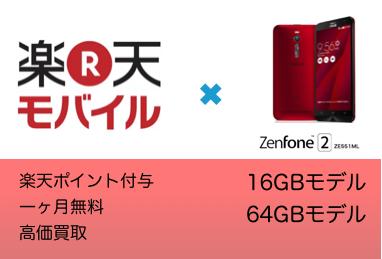 楽天モバイルがzenfone2予約開始