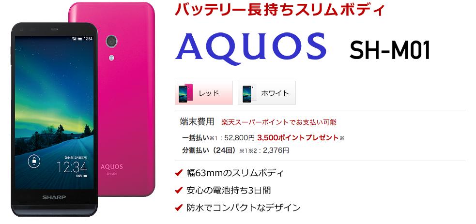 AQUOS SH-M01