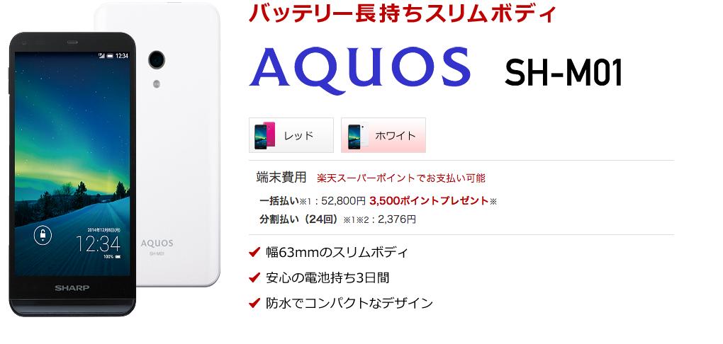 AQUOS SH-M01_white