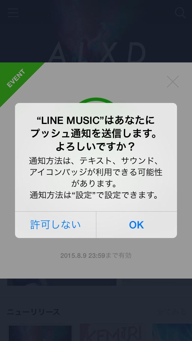 LINEMUSIC4