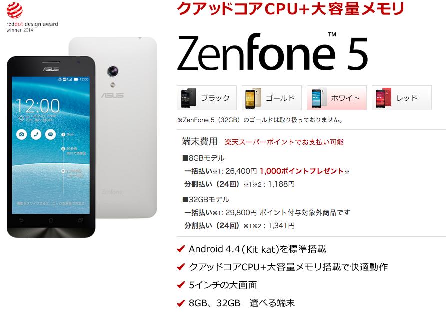 Zenfone5_white