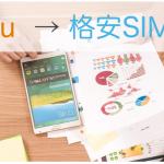 auから格安SIMに乗り換える前に、知っておきたい10のこと