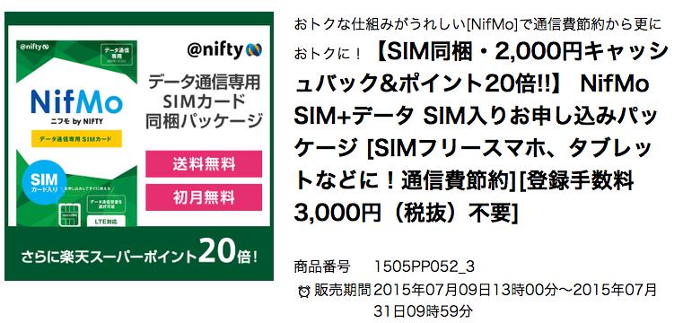 楽天市場 nifmo データ通信専用SIMパッケージ