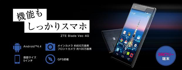 Blade Vec 4G
