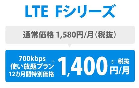 wonderlink LTE Fプラン キャンペーン