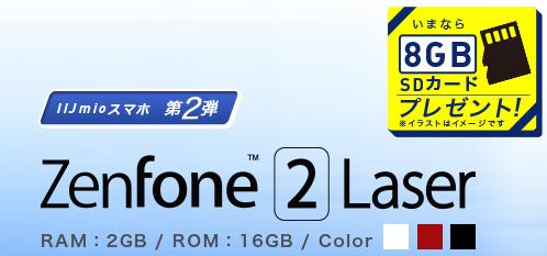 ZenFone 2 Laser   IIJmio SDカードプレゼント