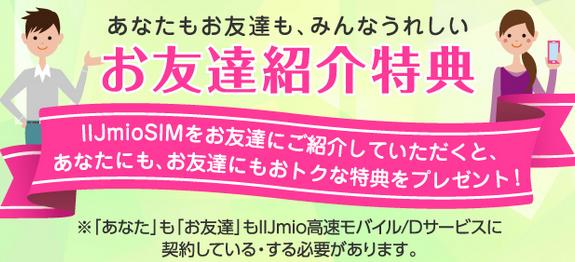 お友達紹介キャンペーン IIJmio