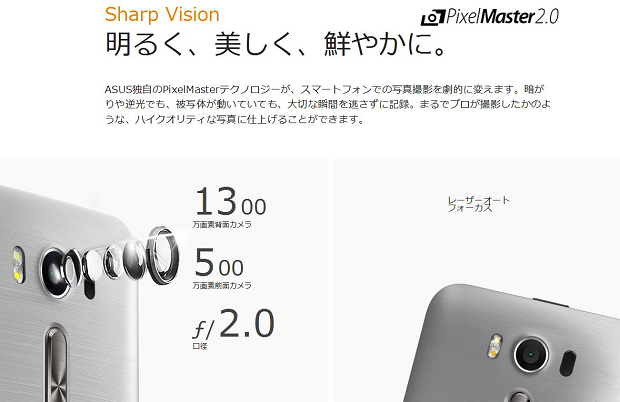 ZenFone2 Laser