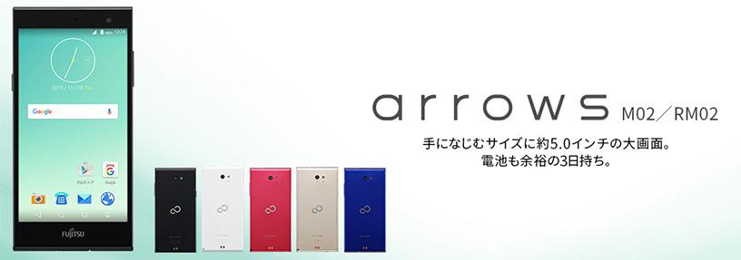 富士通arrows M02