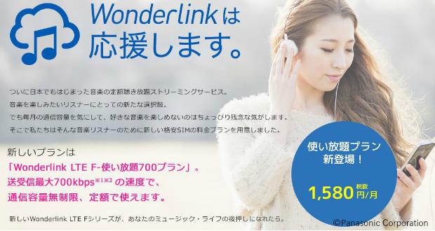 wonderlink