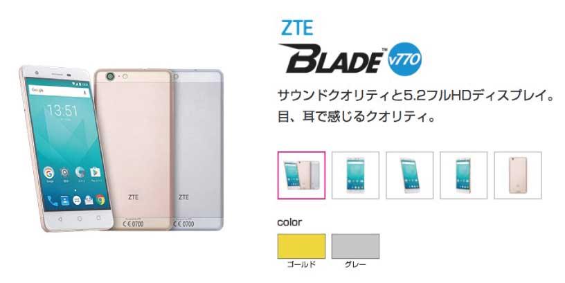 BLADE V770