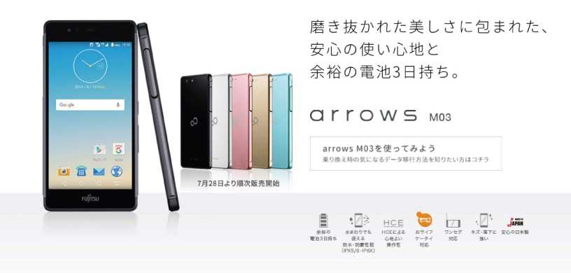 arrows M03