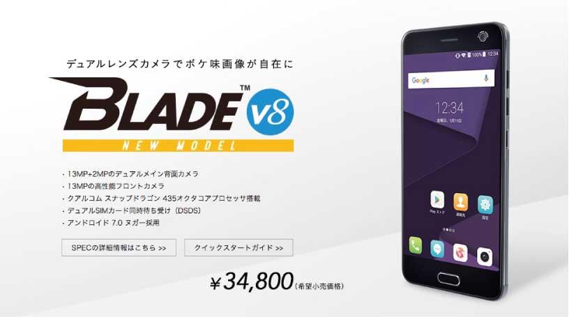 ZTE BLADE V8 【ZTE】