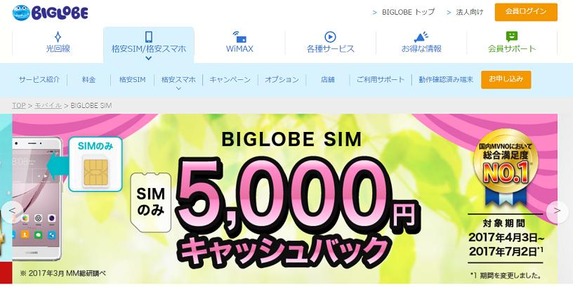 170509_biglobe top