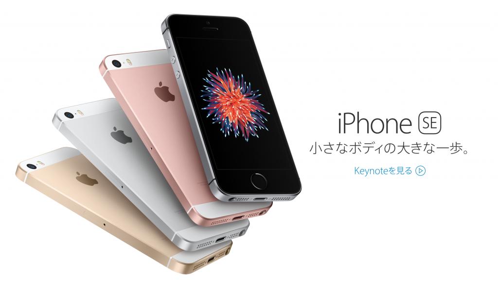 iPhone SEのイメージ