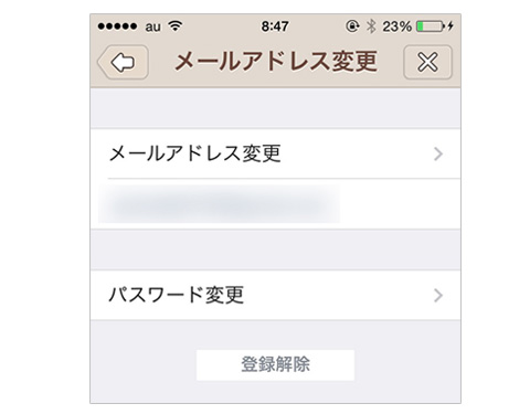 LINE引継ぎ4