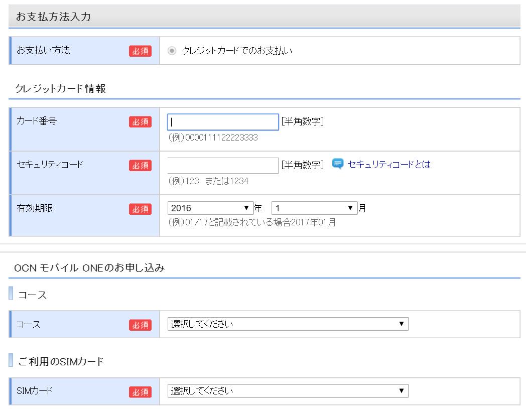 OCNモバイルONE 申し込みページ