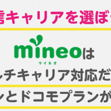 mineo multi carrier