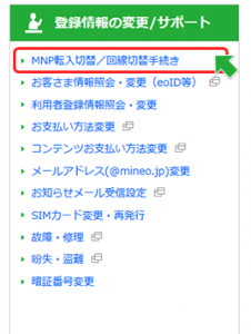 mineo_mnp