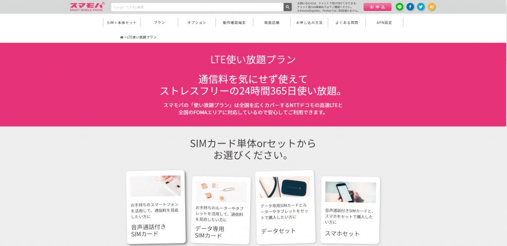 LTE使い放題プラン 【スマモバ】格安SIM 格安スマホ 高速通信