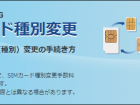 biglobe sim change card size