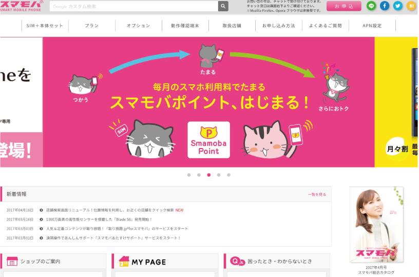 【スマモバ】格安SIM 格安スマホ 高速通信 - smamoba.jp